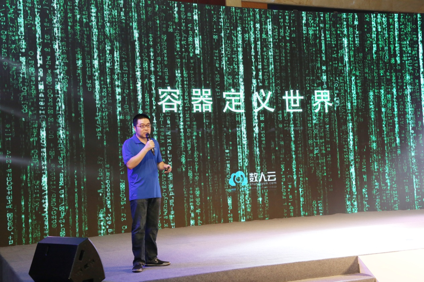 数人云 CEO王璞:容器正成为软件交付的标准
