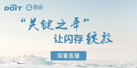 """""""2016中国闪存峰会""""现场直播"""