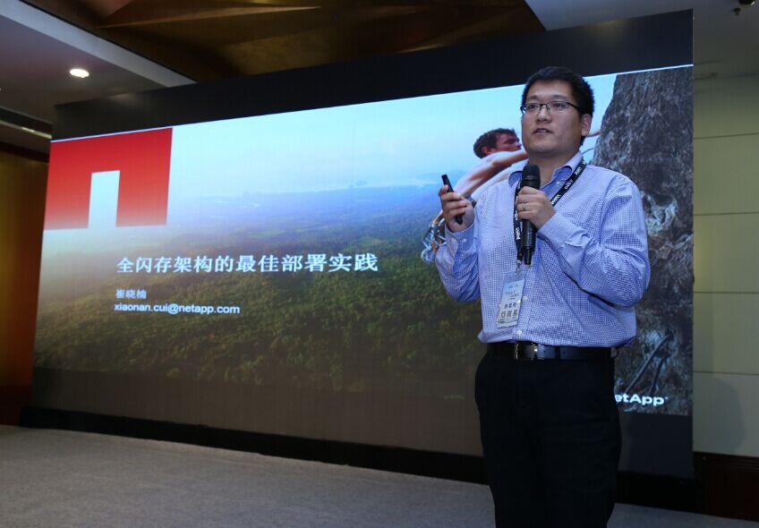NetApp崔晓楠:企业用户闪存部署最佳实践