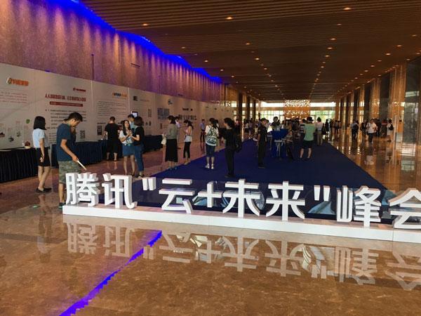 """腾讯""""云+未来""""问道苏州,汤道生:大数据已成企业竞争新起跑线,那该如何加速?"""