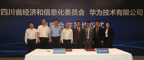 四川省经信委与华为公司战略合作 共创云计算大数据产业发展新局面