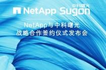 软件定义存储,曙光+NetApp,你想到了吗?