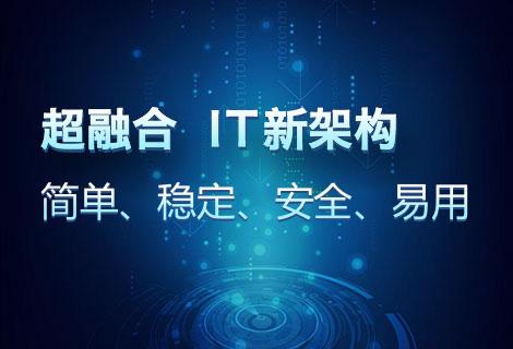 超融合 IT新架构