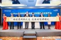 NetApp与中科曙光联手,推动中国软件定义存储市场发展