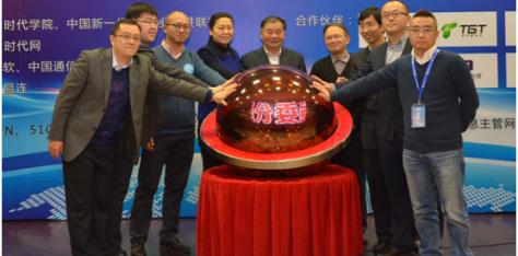 中国新一代IT产业推进联盟分布式存储分委会成立