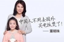 """踩不到点的""""中国人不用到国外买电饭煲"""""""