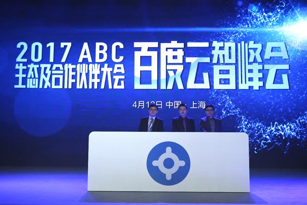 百度云深度学习平台发布仪式:左起百度云副总经理傅徐军,百度副总裁