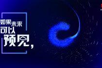 华为云中国行系列活动首站在南京举行