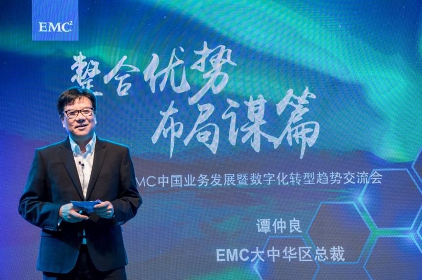 谭仲良率新团队亮相:EMC确立两条腿走路策略
