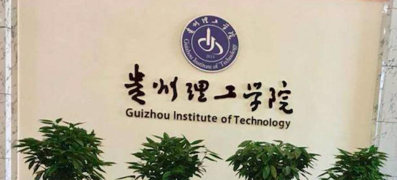 """服务""""双创"""",贵州理工学院建设全国高校云数据中心示范点"""