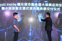 中国首套全浸式液冷服务器交付使用