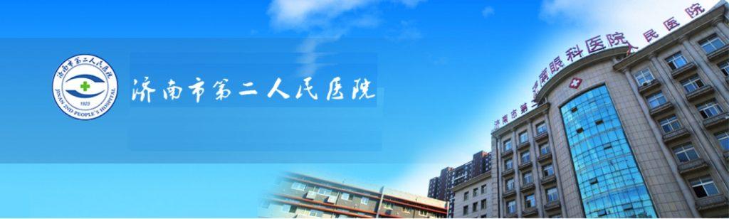"""深信服助力济南市第二人民医院建""""医疗云"""",高门诊量不再是难题"""