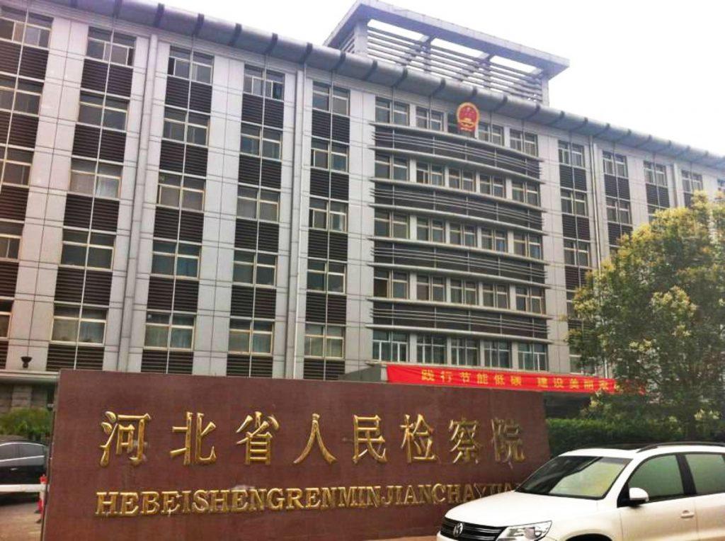 河北省人民检察院利用桌面云办公,实现智慧检务