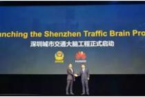 """号外!深圳交警-华为公司联合打造""""城市交通大脑""""斩获全球大奖!它的最强之处在于……"""
