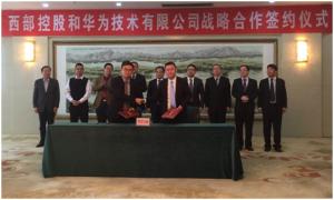 西部控股与华为签订战略合作协议 建设智慧生态、宜居宜业的美好新城