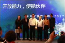 开放能力,使能伙伴 | 华为智慧城市峰会2017微论坛成功举办