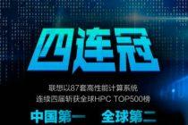 大四喜,联想豪取TOP500中国第一 未来聚焦AI