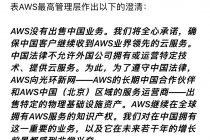 """快讯:AWS就""""AWS中国将以20亿元出售给光环新网""""发布重要澄清"""