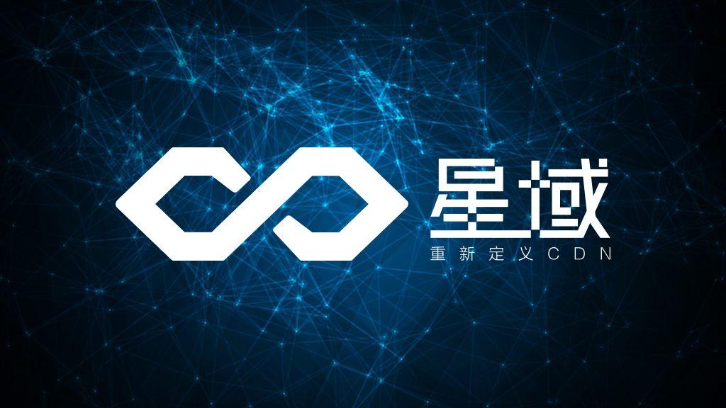 网心科技星域CDN获深圳市信息安全等级保护认证