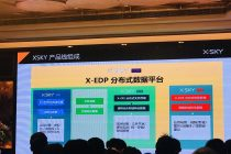 释放数据价值,推动业务创新,XSKY一站式数据平台全新升级