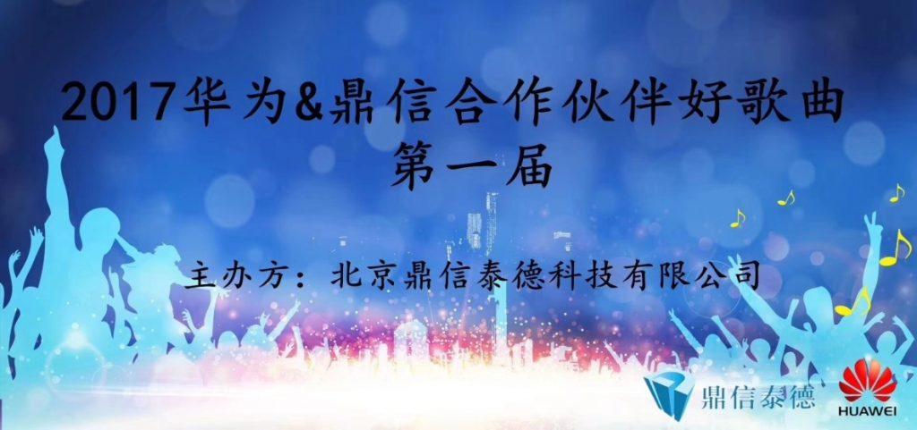 2017华为&鼎信合作伙伴好歌曲第一届