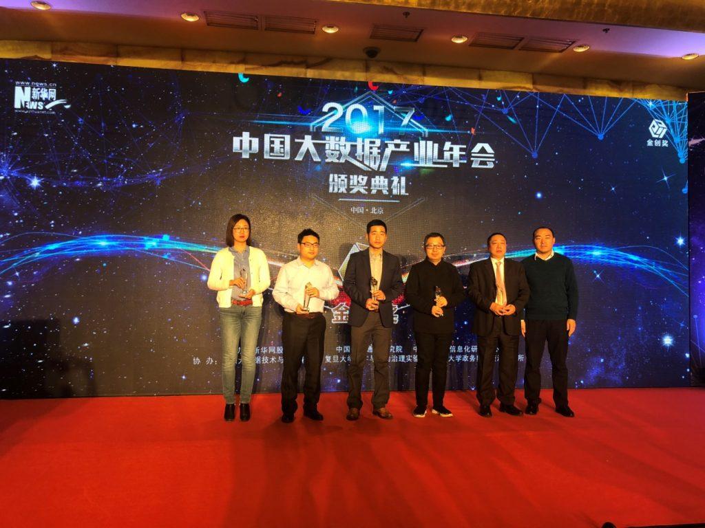 """睿至大数据荣获""""2017城市大数据最佳创新奖"""""""