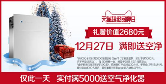 天猫超级品牌日与Blueair强强联合 组合营销开拓中国家电消费新思路