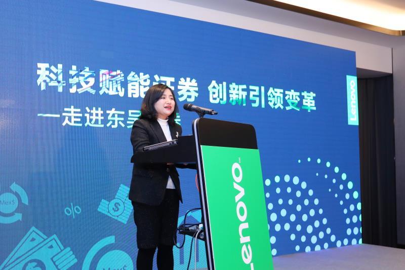 数据中心能耗减40% 联想携手东吴证券引领行业数字化转型