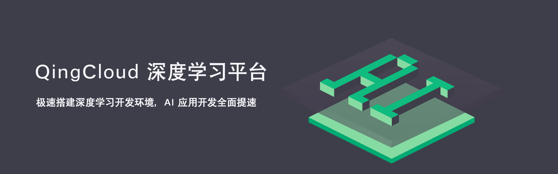 青云QingCloud推出深度学习平台 一键部署AI应用开发环境