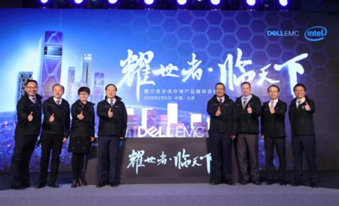 DELL EMC品牌正式在大中华区启用,同时发布系列存储产品组合