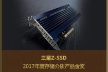 三星半导体Z-SSD 真容浮出水面
