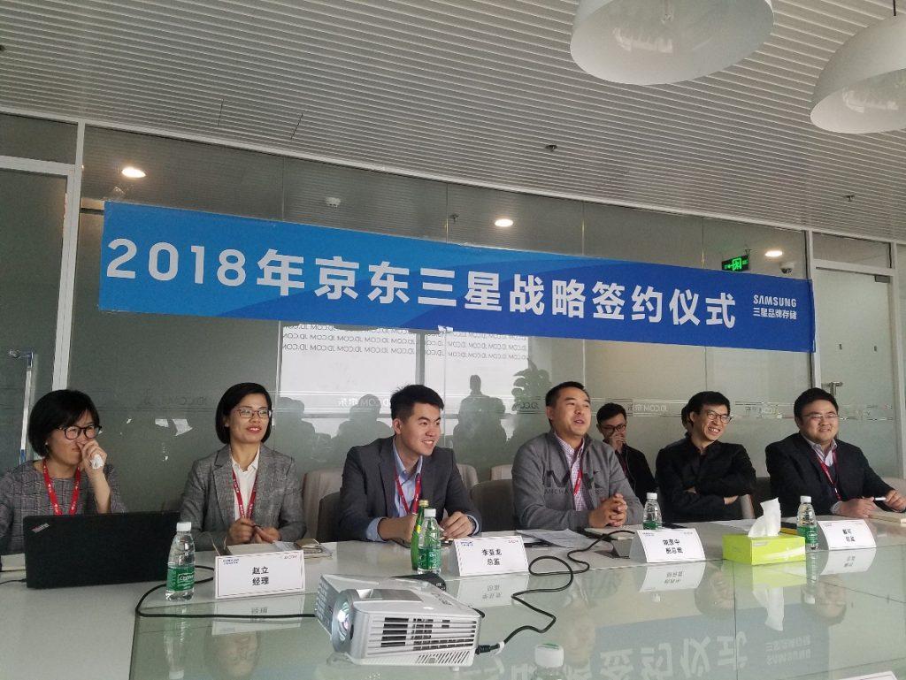 三星品牌存储与京东签订2018年战略合作协议