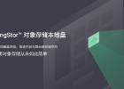QingStor对象存储本地盘发布 以本地磁盘体验开启无限云端空间