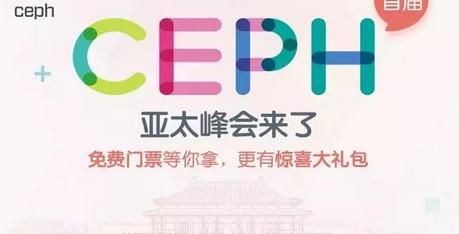 """开源盛事!首届""""Ceph亚太峰会""""3月22日即将开幕!"""