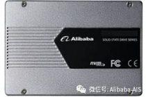 阿里巴巴发布AliFlash V3 SSD,支持OpenChannel和NVMe双模
