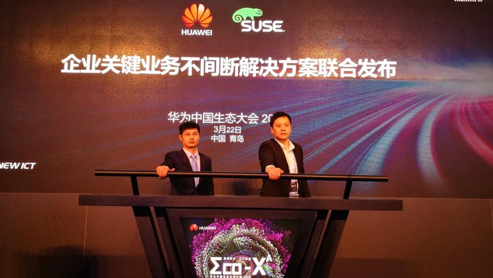 华为携手SUSE发布面向内存计算技术的关键业务不间断解决方案
