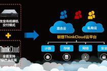 助力企业一步上云,联想Cloud Ready强势出击