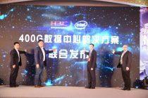 迎接高速交换时代的到来,新华三发布400G数据中心新品