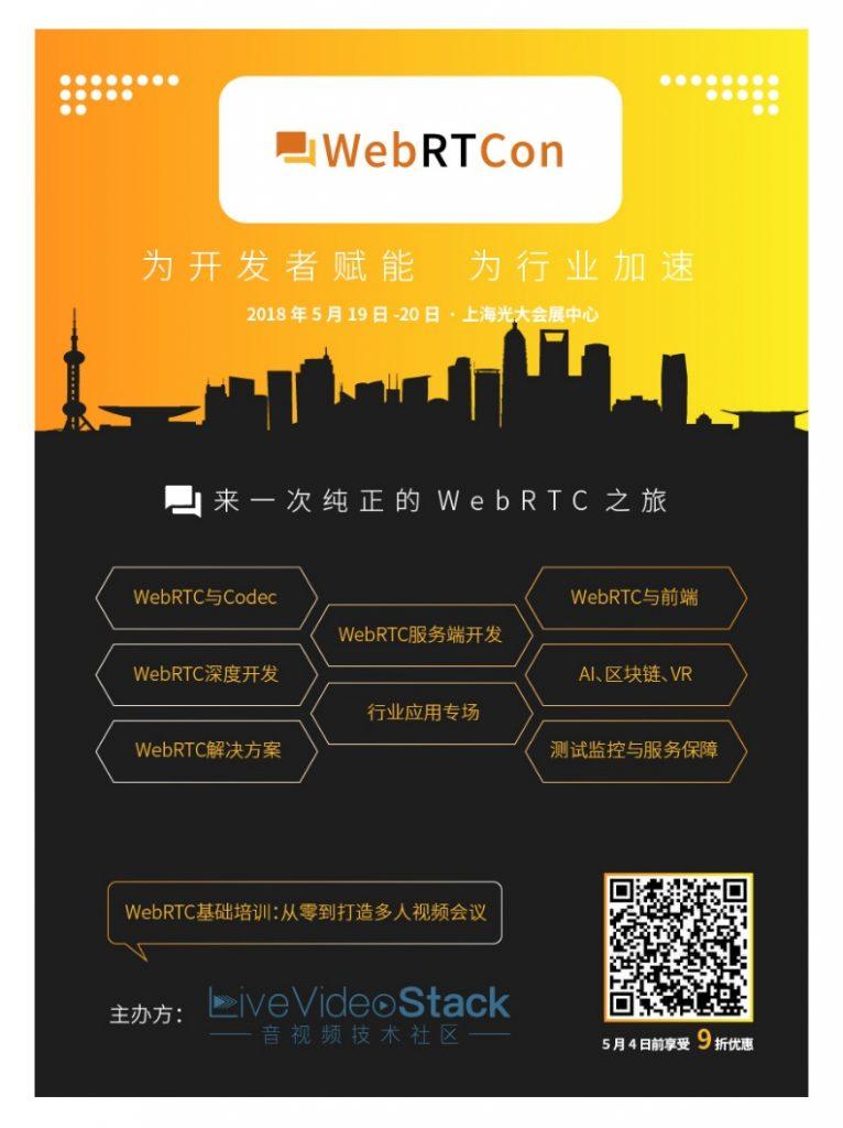 梳理全球WebRTC技术实践与案例 5月19-20日WebRTCon 2018技术大会上海开幕