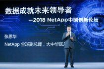 NetApp中国创新论坛描绘数据未来