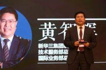 技术服务至上,新华三立志成为数字化转型服务领导者