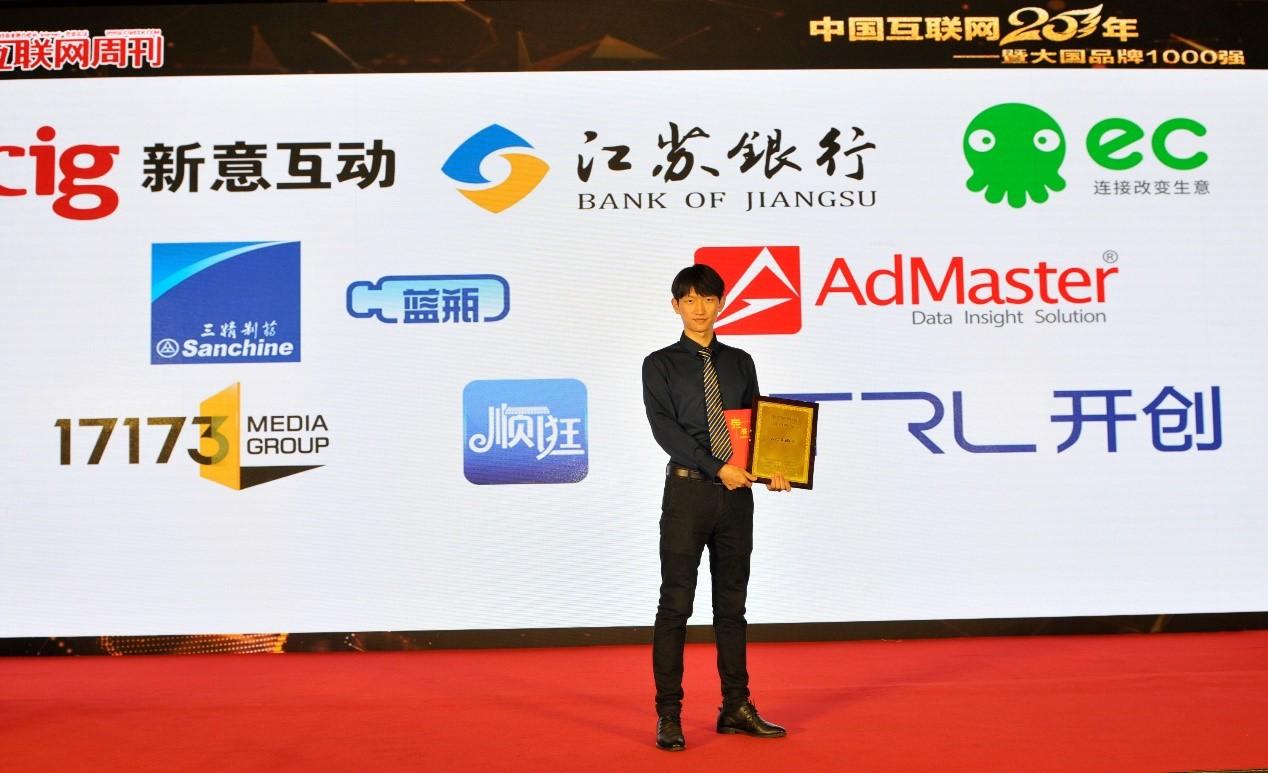 中国科学院举办互联网20周年庆,六度人和ec获最佳scrm