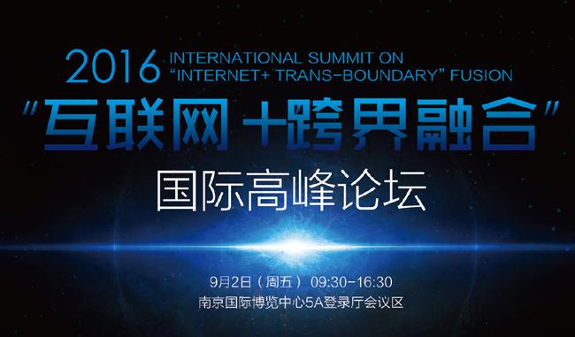 4互联网+跨界融合峰会