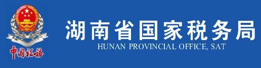 湖南省国家税务局