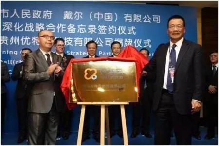 翼云投资董事长许宁与黄陈宏博士共同为贵州优特云科技有限公司的成立揭牌