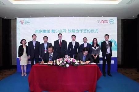 戴尔公司与京东携手签订战略合作协议