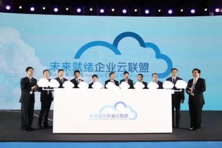 未来就绪企业云联盟正式成立