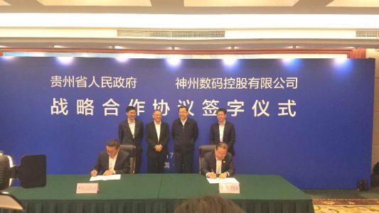 贵州省与神州控股签字战术配合协定 共筑大最高纪录梦想、共创大最高纪录明天-DOIT