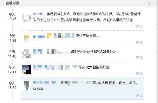 【0724今日热点】B站董事长回应影视剧下架,皆属
