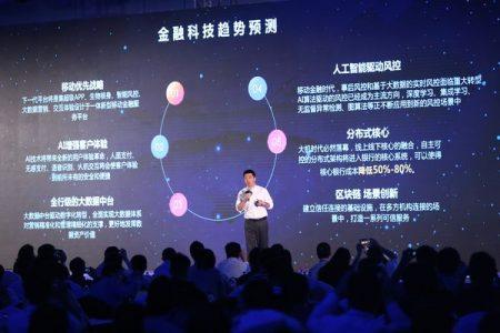 """《蚂蚁金服:以""""中国芯""""服务中国银行业数字化转型》"""